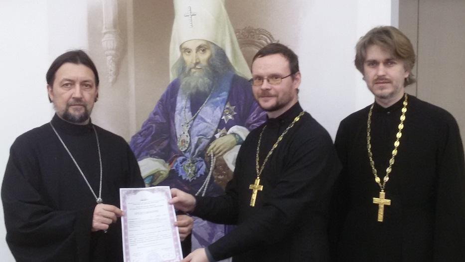 Получение первого представления в Учебном комитете РПЦ
