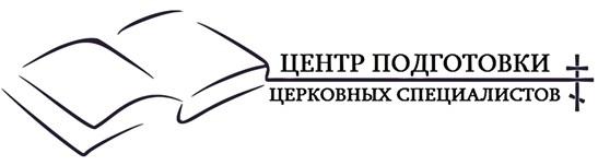 Центр подготовки церковных специалистов