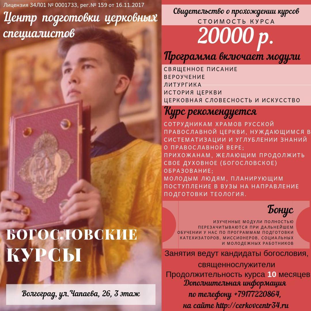 Богословские курсы (6)