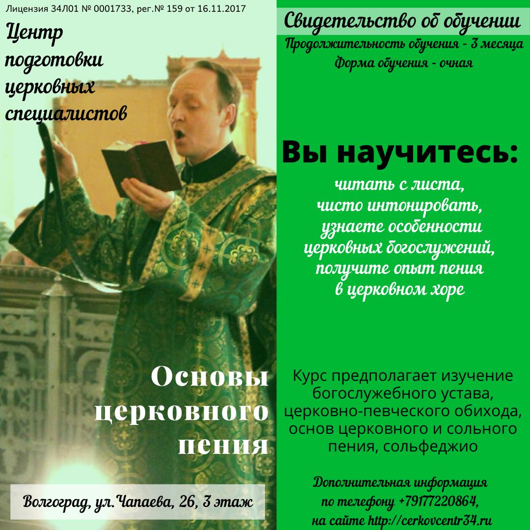 основы церковного пения (1)