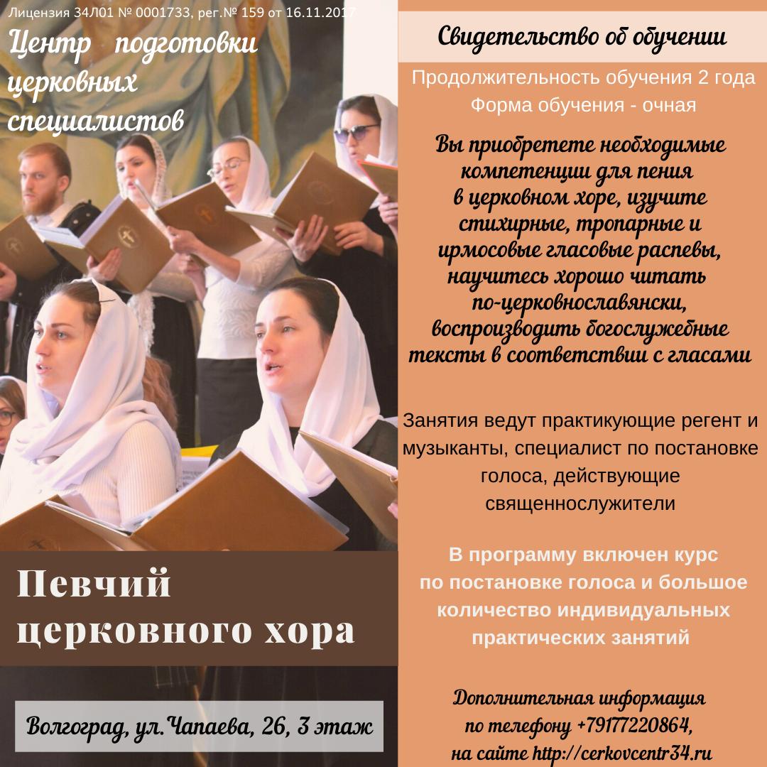 певчий церковного хора (3)